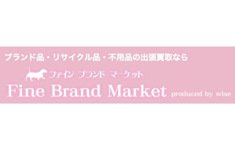 ファインブランドマーケット