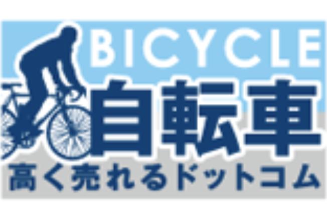 自転車高く売れるドットコム