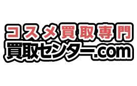 コスメ買取専門店 買取センター.com