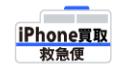 iPhone買取救急便