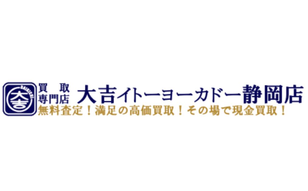 買取専門店大吉 イトーヨーカドー静岡店