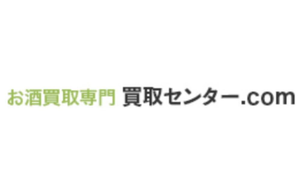 お酒買取専門買取センター.com