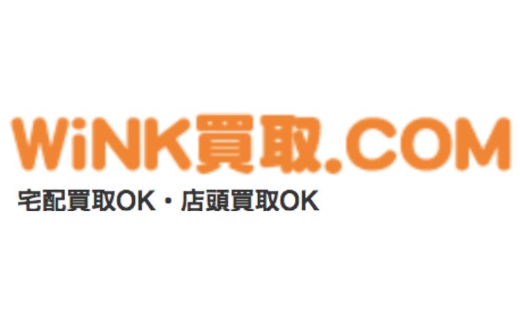 WiNK買取.COM