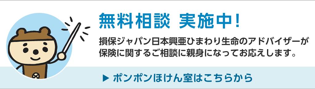 【10】バナー_ポンポンほけん室TOP