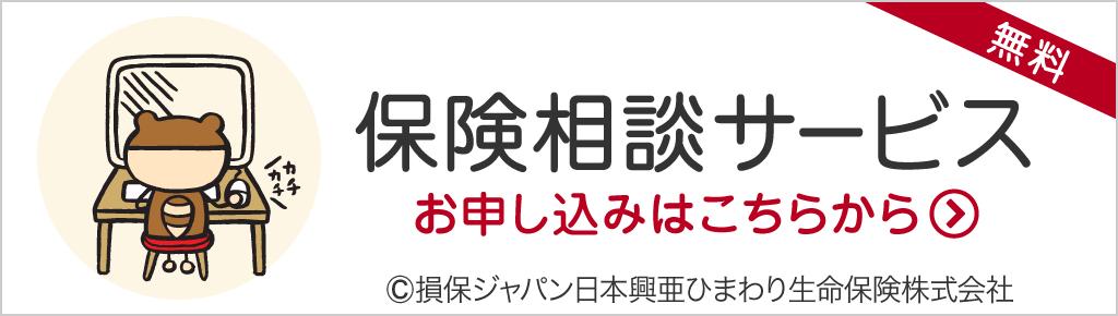 【11】バナー_無料相談入力フォーム