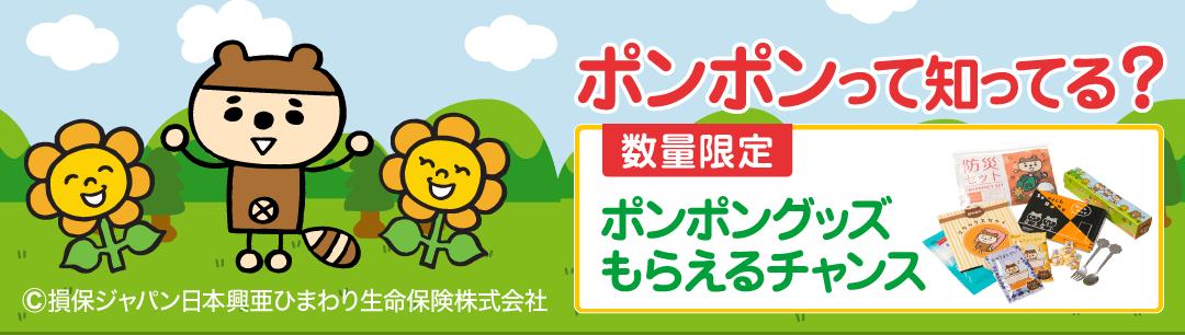 【12-2】バナー_記事:4485_ポンポングッズ