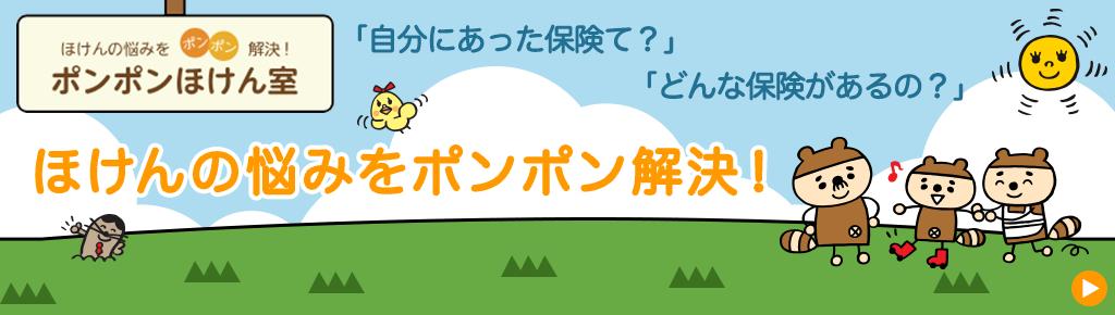 【12-3】バナー_LP:ポンポン保険室