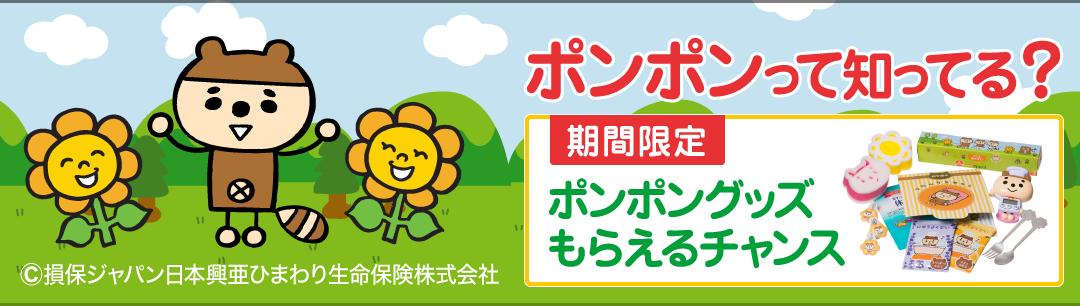 【12】バナー_記事:2642_ポンポングッズ