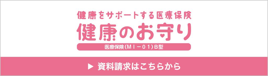 【15】バナー資料請求_健康のお守り