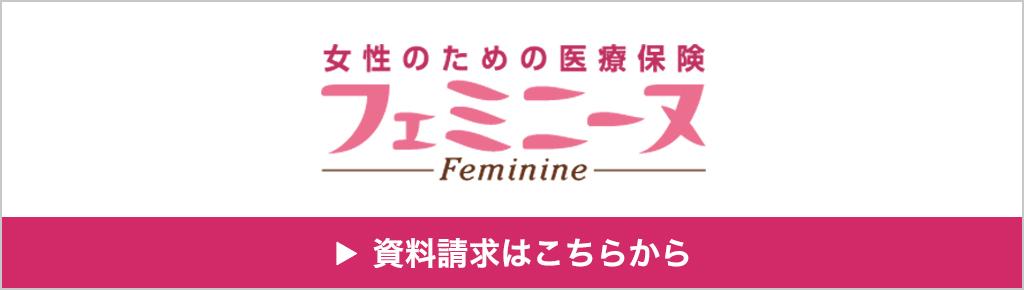 【18】バナー資料請求_フェミニーヌ
