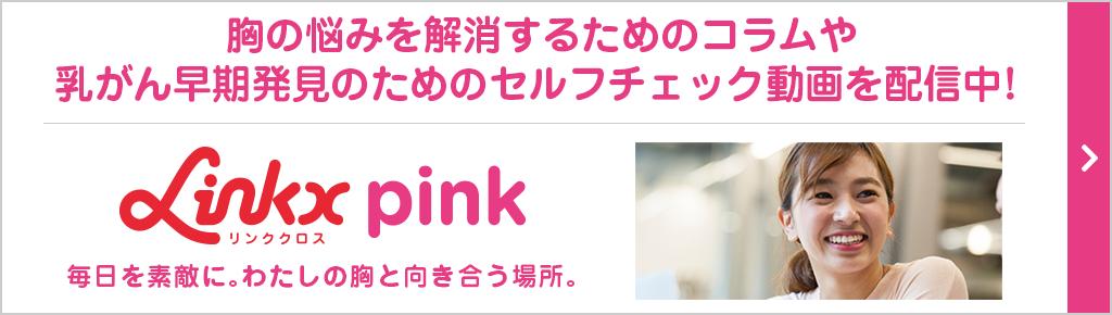 【21】バナー_ピンクサービスサイト
