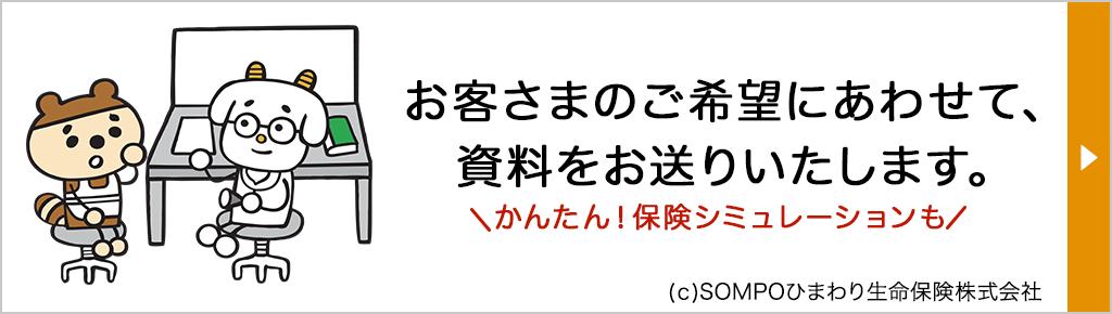 【23】バナー_資料請求 全保険種類