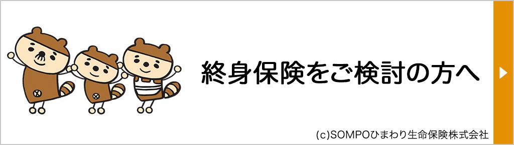 【24】バナー_一生のお守りOHP