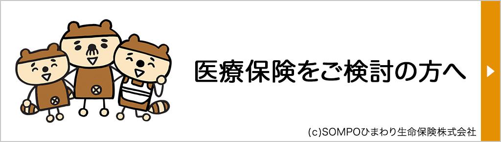 【26】バナー_新・健康のお守りOHP