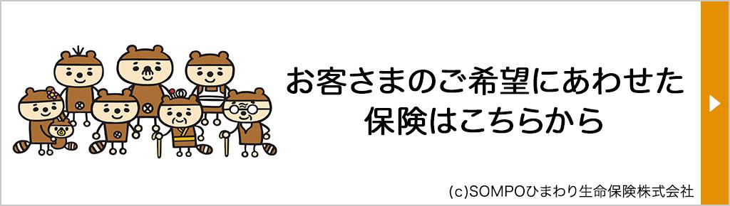 【31】バナー_全保険種類 OHP