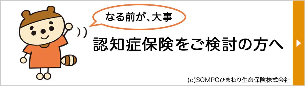 【35】バナー_認知症保険 LP