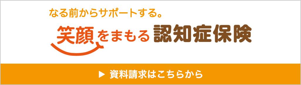 【36】資料請求_認知症保険 LP