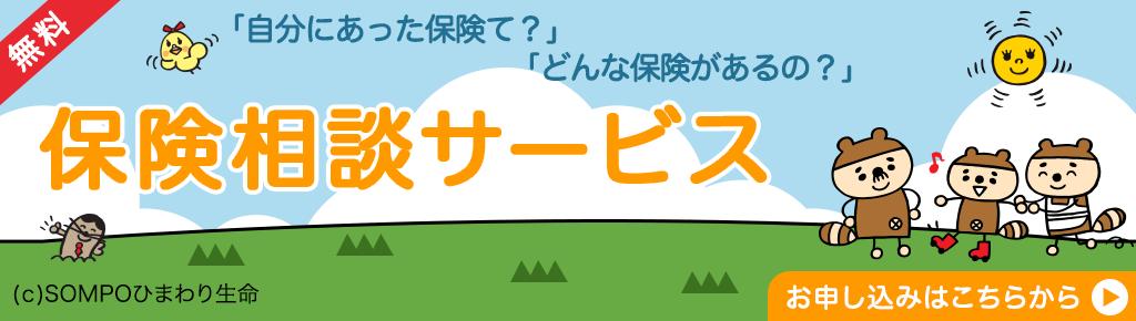 【39】 バナー_無料相談サービス