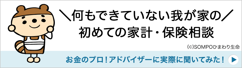 【40】バナー_はじめての保険・家計相談