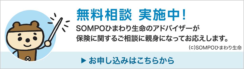 【41】バナー_無料相談フォーム