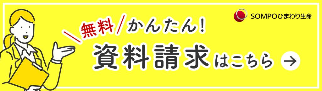 【44】バナー_統合LP_お守り①