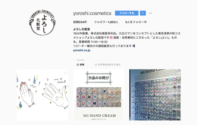 https://www.instagram.com/yoroshi.cosmetics/