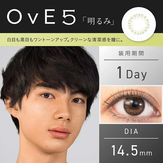 https://ove-official.jp/product/ove-5/
