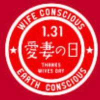 「愛妻の日」に贈るおすすめの花特集