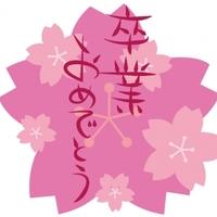 卒業祝いには華やかな胡蝶蘭を!贈るマナーとおすすめ3選のご紹介