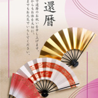 大事な人生の節目に!還暦のお祝いに胡蝶蘭を贈ろう