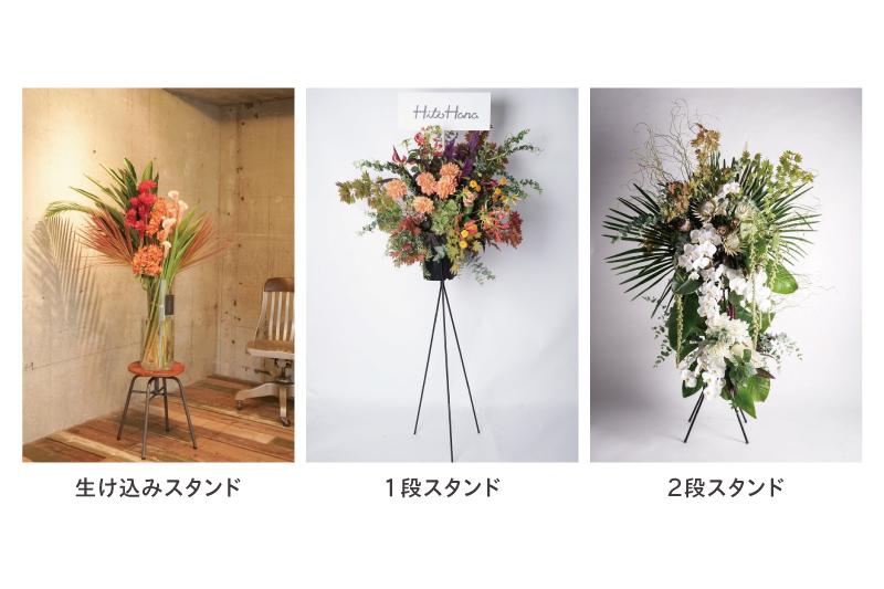 花色やスタンドのタイプを選ぶ