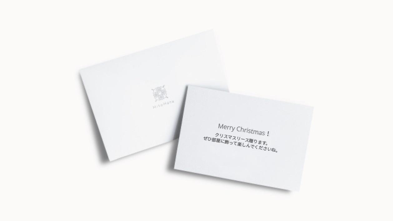 メッセージカード無料