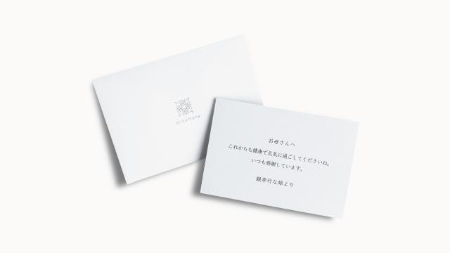 HitoHana(ひとはな)メッセージカード無料