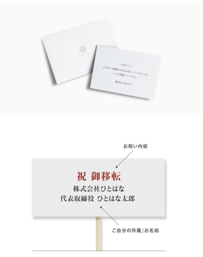 HitoHana(ひとはな)立て札・メッセージカード無料