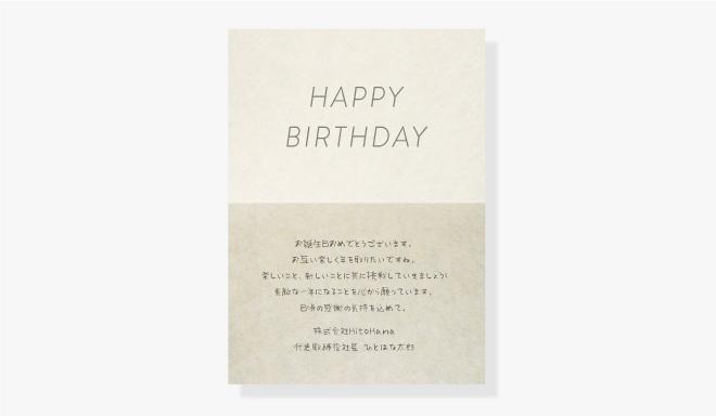 HitoHana メッセージカードの書き方について