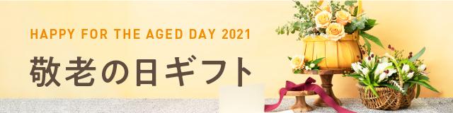 2021敬老の日 花ギフト
