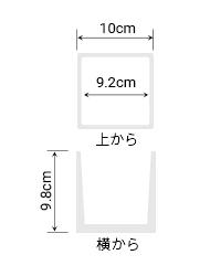 サイズ:外径 10cm、内径 9.2cm、高さ 9.8cm