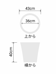 サイズ:外径 43cm、内径 38cm、高さ 40cm