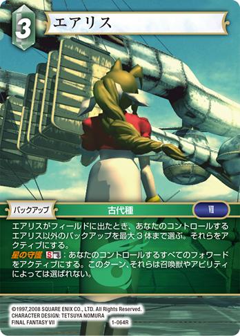 1-064R_jp