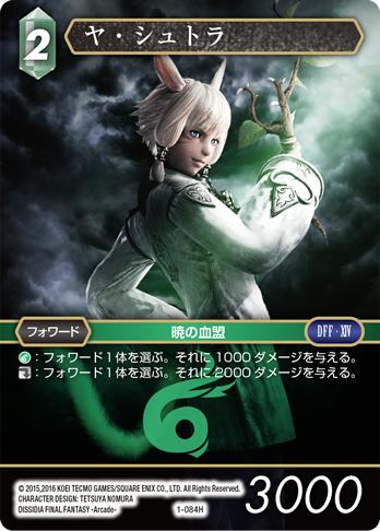 1-084H_jp