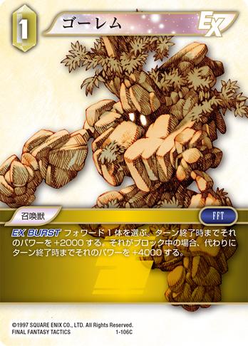 1-106C_jp