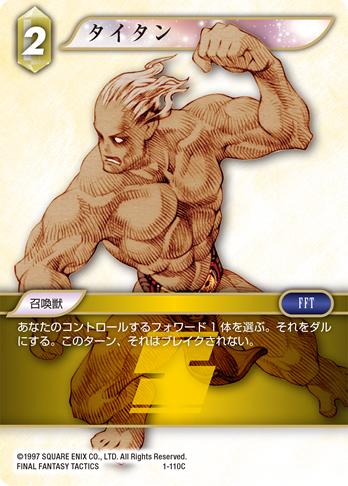 1-110C_jp