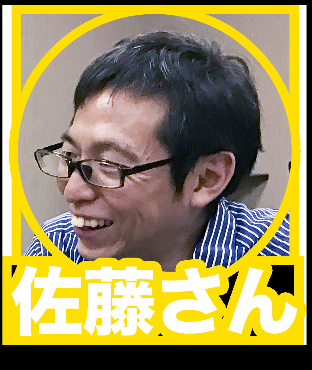 佐藤さん(以下、佐藤)
