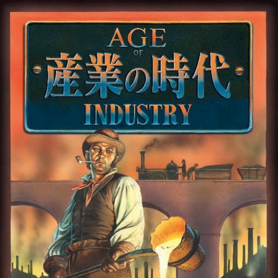 産業の時代