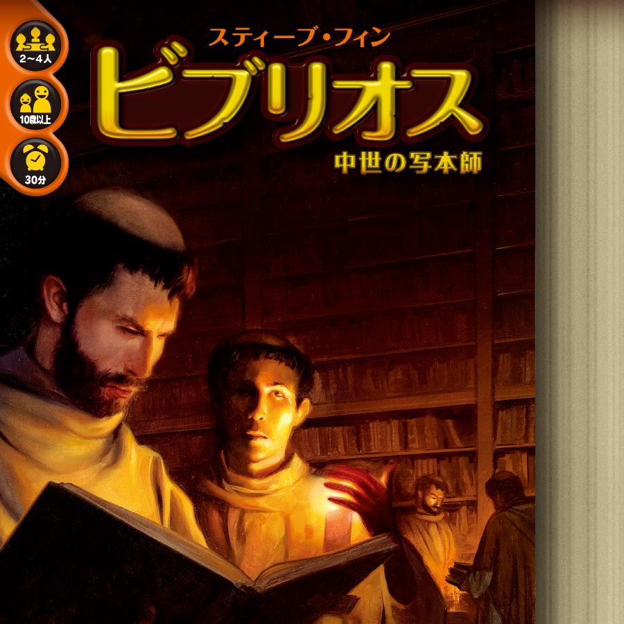ビブリオス 中世の写本師