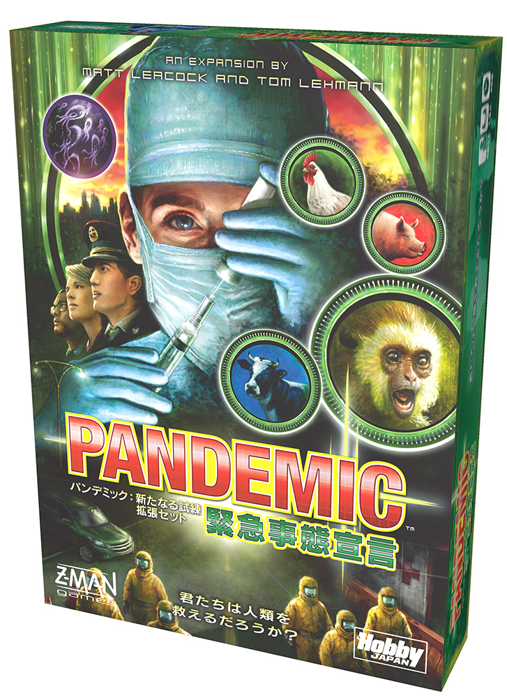 box_pandemic_emergency