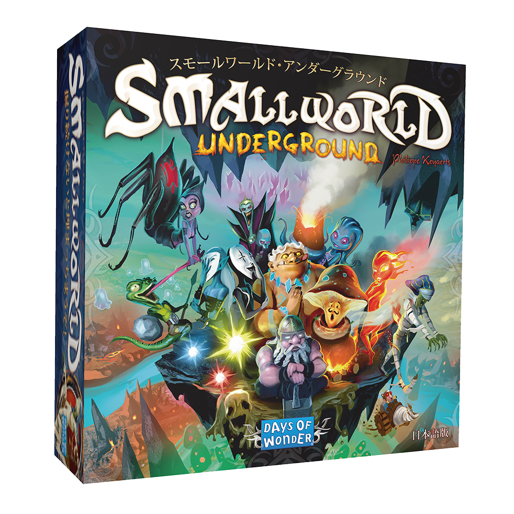 box_smallworld_underground_l