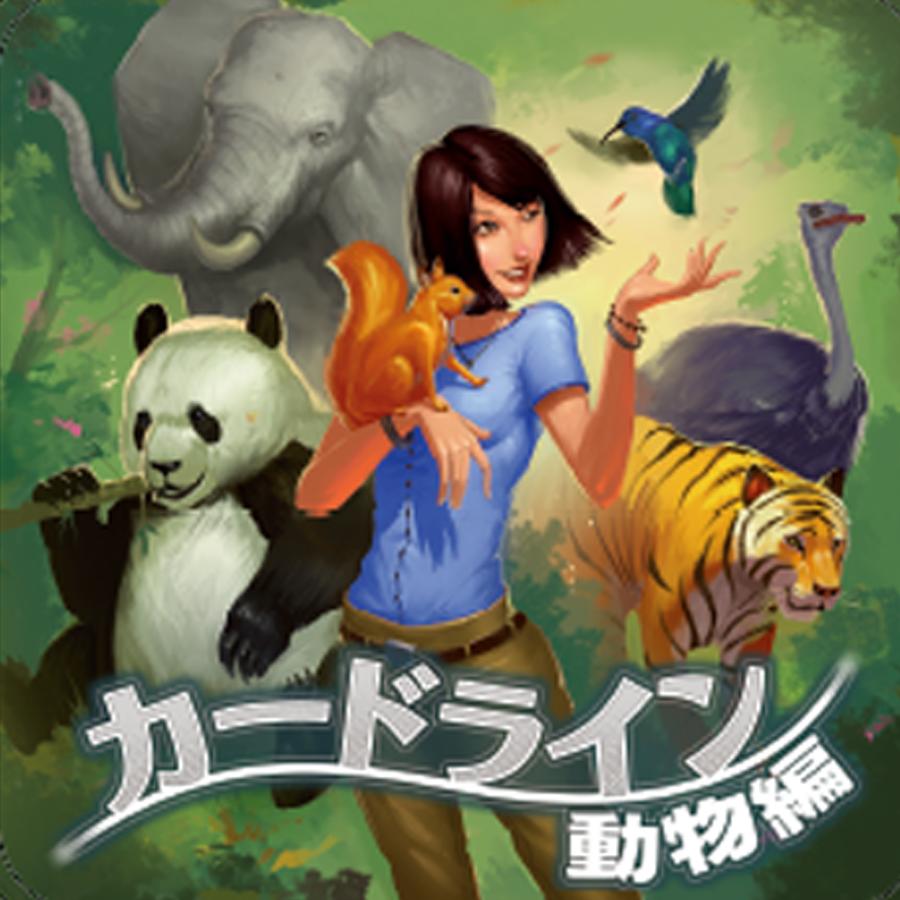 カードライン:動物編