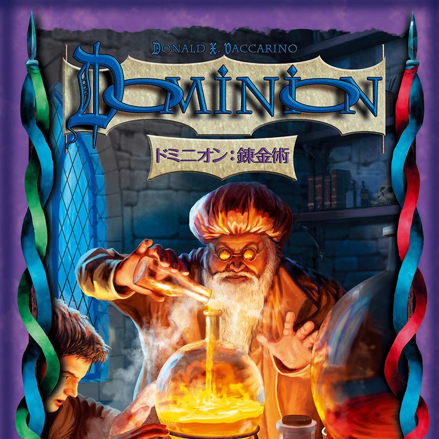 ドミニオン:錬金術
