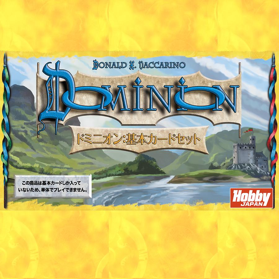 ドミニオン:基本カードセット